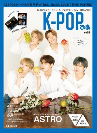 「K-POPぴあvol.9」 表紙:ASTRO