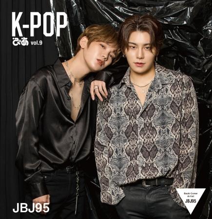「K-POPぴあvol.9」 バックカバー:JBJ95