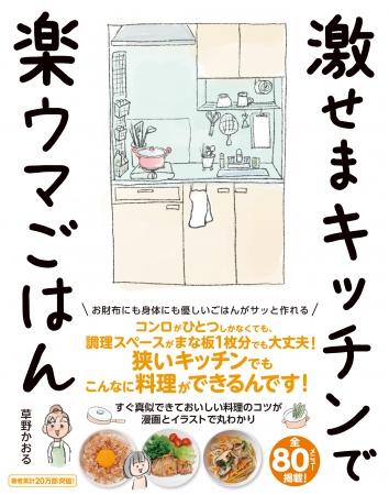 草野かおる著『激せまキッチンで楽ウマごはん』(ぴあ)表紙