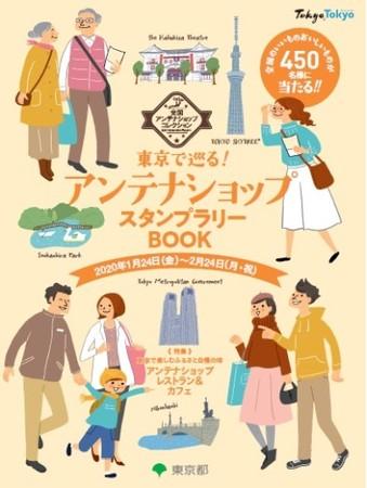「東京で巡る!アンテナショップスタンプコレクションラリー」
