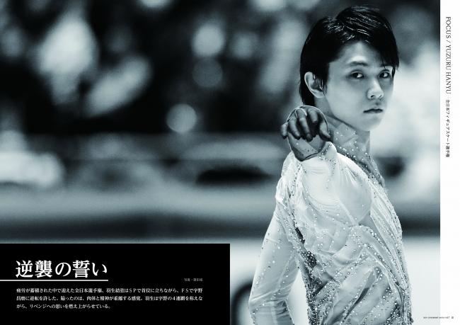 『フィギュアスケートぴあ ~ moment on ice ~ vol.7』(ぴあ) FOCUS―羽生結弦 「逆襲の誓い」