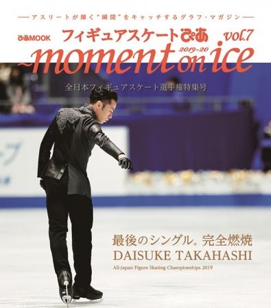『フィギュアスケートぴあ ~ moment on ice ~ vol.7』(ぴあ)Wカバー「髙橋大輔」バージョン