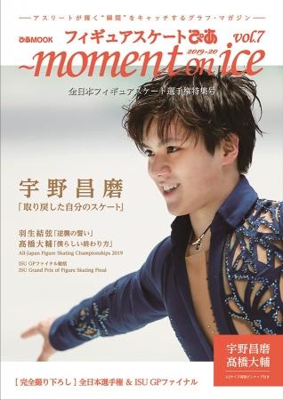 『フィギュアスケートぴあ ~ moment on ice ~ vol.7』(ぴあ)Wカバー「宇野昌磨選手」バージョン