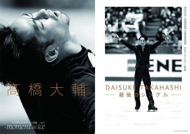 『フィギュアスケートぴあ ~ moment on ice ~ vol.7』(ぴあ)FOCUS―髙橋大輔 「僕らしい終わり方」