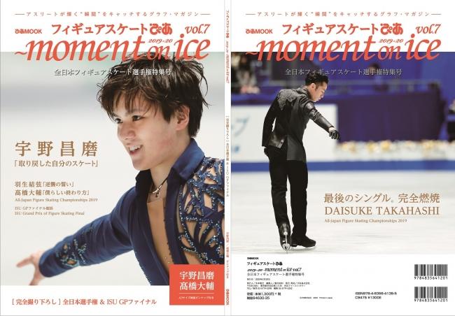 『フィギュアスケートぴあ ~ moment on ice ~ vol.7』(ぴあ)Wカバー