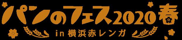 「パンのフェス2020春 in 横浜赤レンガ」ロゴ