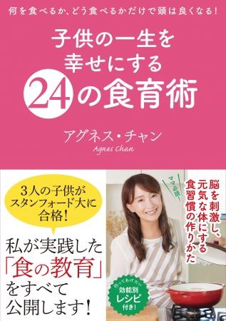 アグネス・チャン著『子供の一生を幸せにする24の食育術』(ぴあ)表紙