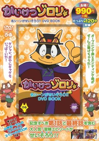 DVD BOOK『かいけつゾロリ』(ぴあ)