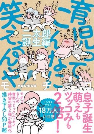 モチコ『育児ってこんなに笑えるんや! 二太郎誕生編 』(ぴあ)表紙