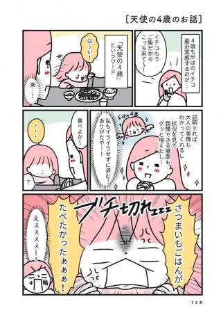モチコ『育児ってこんなに笑えるんや! 二太郎誕生編 』中面 (c)ぴあ