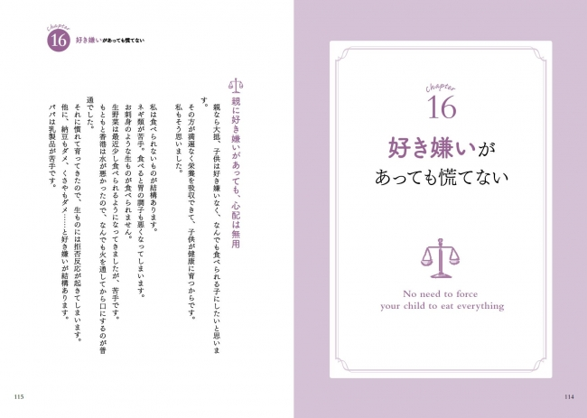 アグネス・チャン著『子供の一生を幸せにする24の食育術』(ぴあ)中面