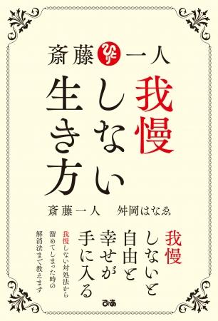 斎藤一人 桝岡はなゑ著『我慢しない生き方』(ぴあ)