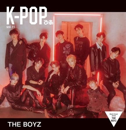 「K-POPぴあvol.11」 バックカバー:THE BOYZ