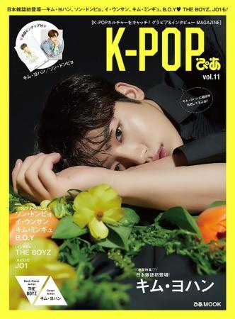 「K-POPぴあvol.11」表紙:キム・ヨハン