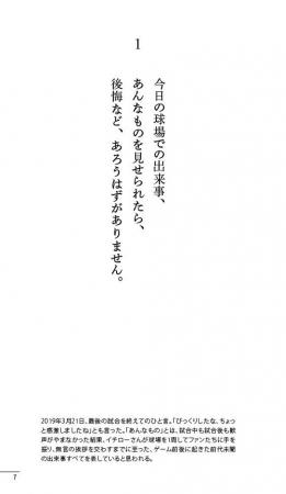 『永遠に刻みたい イチロー262のメッセージ』 (ぴあ刊)中面