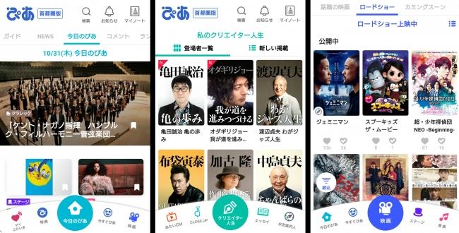 「ぴあ」スマートフォンアプリ