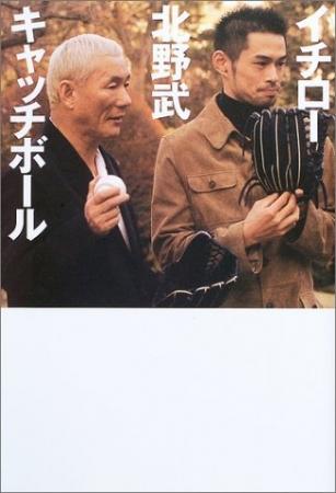 『イチロー×北野武 キャッチボール』(ぴあ刊)書影