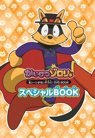 DVD BOOK『かいけつゾロリ』ブックレット(ぴあ)