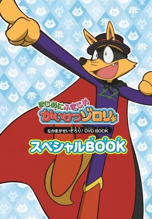 DVD BOOK『まじめにふまじめかいけつゾロリ』ブックレット(ぴあ)