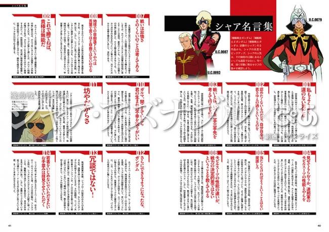 『機動戦士ガンダム シャア・アズナブルぴあ完全版』(ぴあ)
