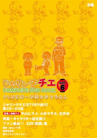 『じゃりン子チエCOMPLETE DVD BOOK vol.6』(ぴあ)