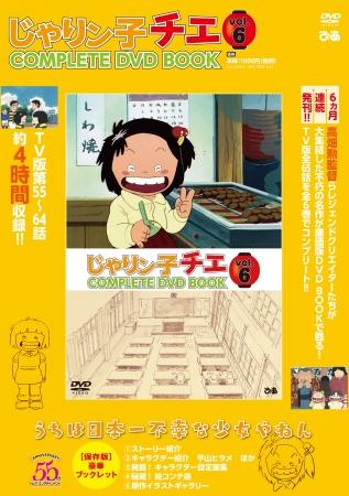 『じゃりン子チエCOMPLETE DVD BOOK vol.6』(ぴあ)表紙