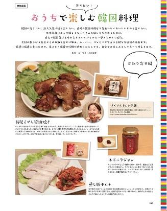 おうちで楽しむ韓国料理