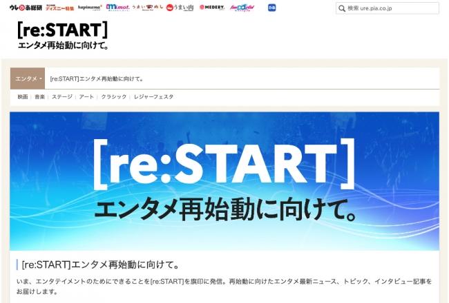 [re:START]「ウレぴあ総研」