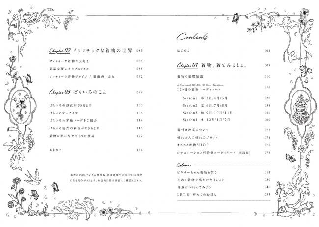ハセガワ・アヤ『ばらいろ着物手帖』(ぴあ)目次