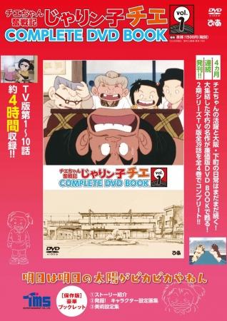 『チエちゃん奮戦記 じゃりン子チエ COMPLETE DVD BOOK vol.1』©はるき悦巳/家内工業舎・東宝・TMS