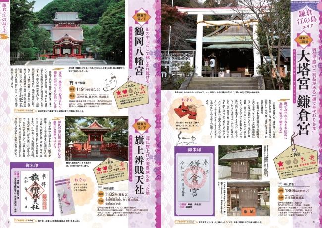 『神奈川の御朱印めぐり開運さんぽ旅』(ぴあ)中面