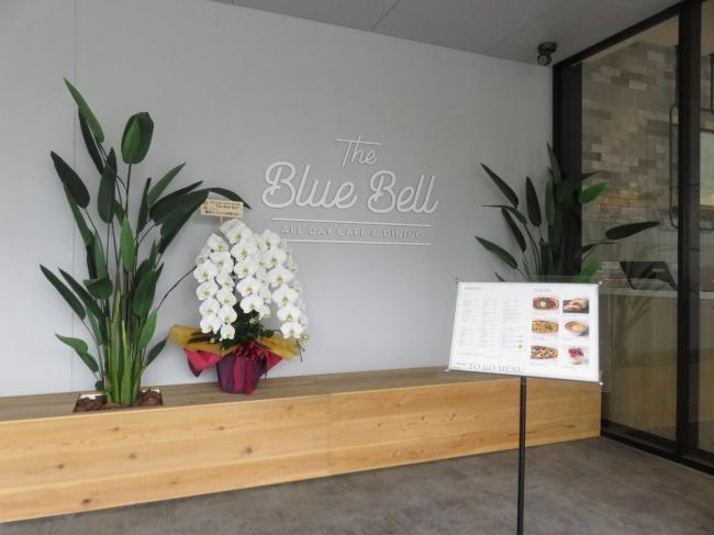 """カフェダイニング「ALL DAY CAFE & DINING """"The Blue Bell""""」エントランス"""