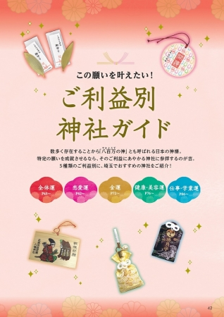 『埼玉の御朱印めぐり開運さんぽ旅』(ぴあ)中面