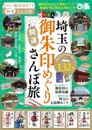 『埼玉の御朱印めぐり開運さんぽ旅』(ぴあ)表紙