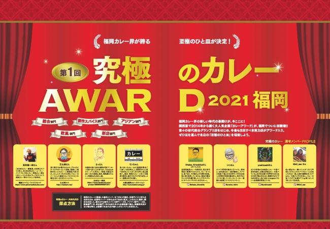 究極のカレーAWARD 2021 福岡