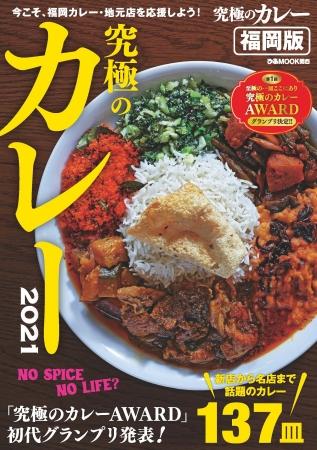 『究極のカレー 福岡版 2021』(ぴあ刊)