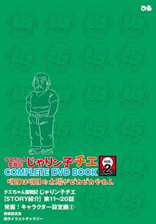『チエちゃん奮戦記 じゃりン子チエ COMPLETE DVD BOOK vol.2』©はるき悦巳/家内工業舎・東宝・TMS
