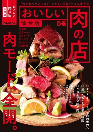『おいしい肉の店 仙台版』(ぴあ)表紙