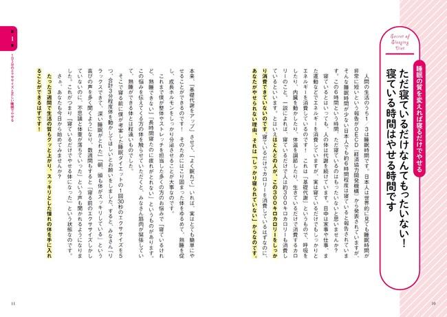 山田BODY『がんばらなくていい! しっかり寝るだけ! 最高の睡眠ダイエット』(ぴあ)中面
