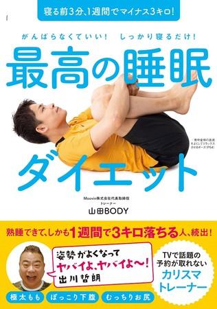 山田BODY『がんばらなくていい! しっかり寝るだけ! 最高の睡眠ダイエット』(ぴあ)表紙