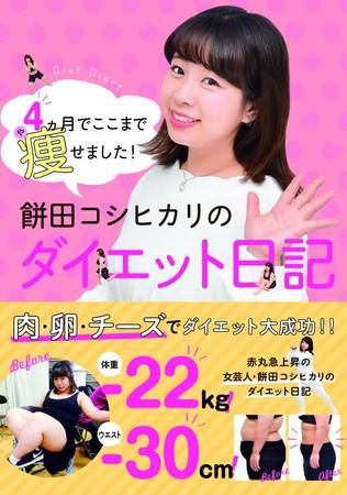 餅田コシヒカリ『4ヵ月でここまで痩せました! 餅田コシヒカリのダイエット日記』(ぴあ)表紙