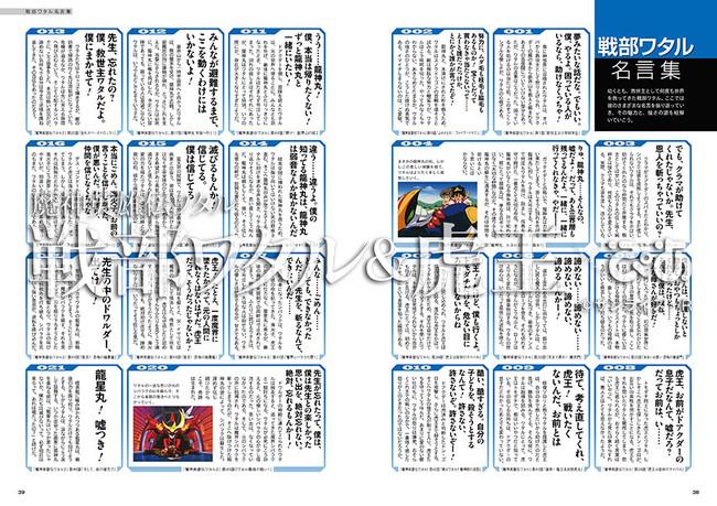 『魔神英雄伝ワタル 戦部ワタル&虎王×ぴあ』(ぴあ)中面 ©サンライズ・R
