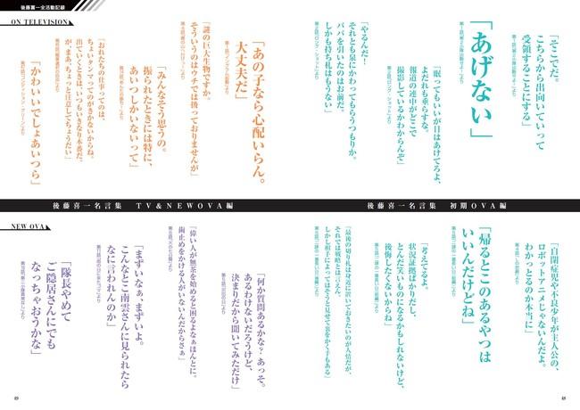 『機動警察パトレイバー 後藤喜一ぴあ』(ぴあ)中面 © HEADGEAR