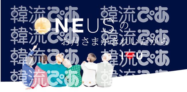 11月号よりスタート ONEUS新連載 ロゴ