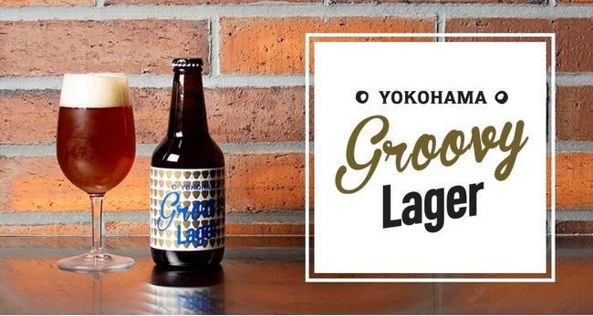 クラフトビール「YOKOHAMA Groovy Lager」