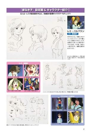 『 家なき子 COMPLETE DVD BOOK vol.1』(ぴあ)中面 (C)TMS 製作 ・ 著作トムス ・エンタテインメント