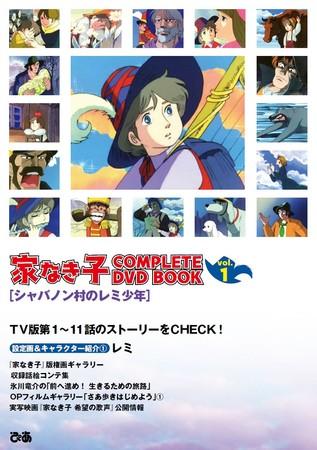 『 家なき子 COMPLETE DVD BOOK vol.1』(ぴあ)表紙 (C)TMS 製作 ・ 著作トムス ・エンタテインメント
