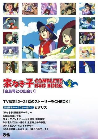 『 家なき子 COMPLETE DVD BOOK vol.2』(ぴあ) ©TMS 製作 ・ 著作トムス ・エンタテインメント
