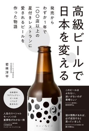 若林洋平著『高級ビールで日本を変える 発売からわずか1年で100店以上の星付きレストランに愛されるビールを作った物語』(ぴあ)表紙
