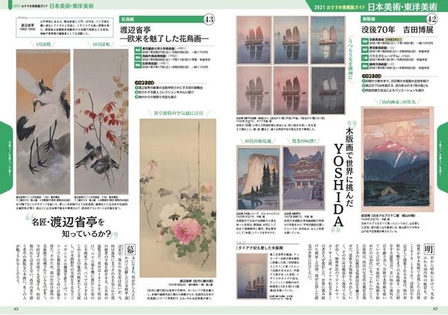 『美術展ぴあ2021』(ぴあ)中面